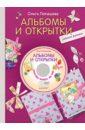 Латышева Ольга Альбомы и открытки своими руками (+DVD)