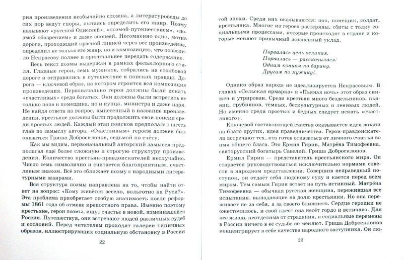Иллюстрация 1 из 5 для Готовые сочинения по литературе. 10 класс - Марина Селиванова | Лабиринт - книги. Источник: Лабиринт