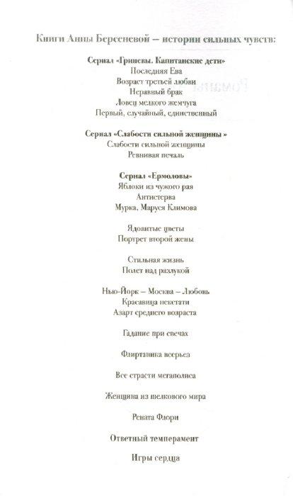 Иллюстрация 1 из 7 для Все страсти мегаполиса - Анна Берсенева | Лабиринт - книги. Источник: Лабиринт