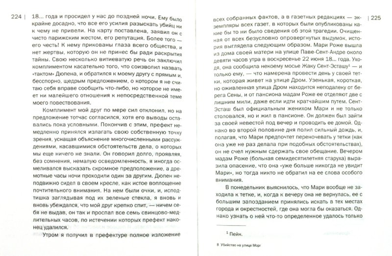 Иллюстрация 1 из 20 для Убийство на улице Морг - Эдгар По | Лабиринт - книги. Источник: Лабиринт