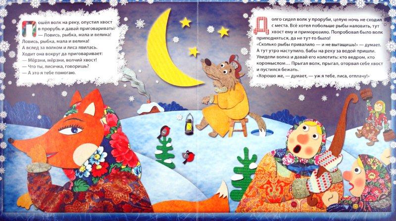 Иллюстрация 1 из 5 для Читаем малышу | Лабиринт - книги. Источник: Лабиринт