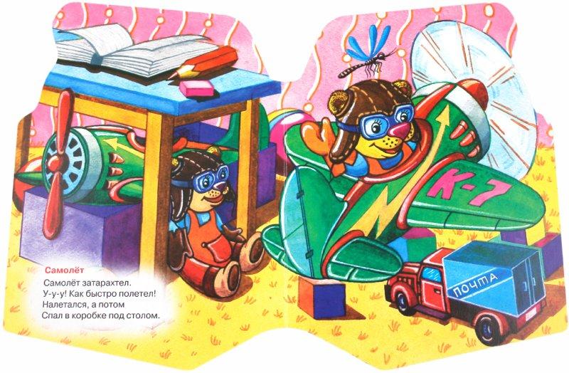 Иллюстрация 1 из 7 для Игрушки. Игрушки для мальчиков - Татьяна Коваль | Лабиринт - книги. Источник: Лабиринт