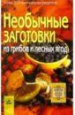 Алешина Светлана Необычные заготовки из грибов и лесных ягод