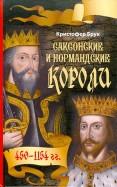 Саксонские и нормандские короли. 450-1154