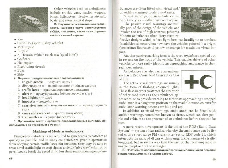 Иллюстрация 1 из 9 для Английский язык в чрезвычайных ситуациях - Квасова, Сафонова, Болдырева | Лабиринт - книги. Источник: Лабиринт