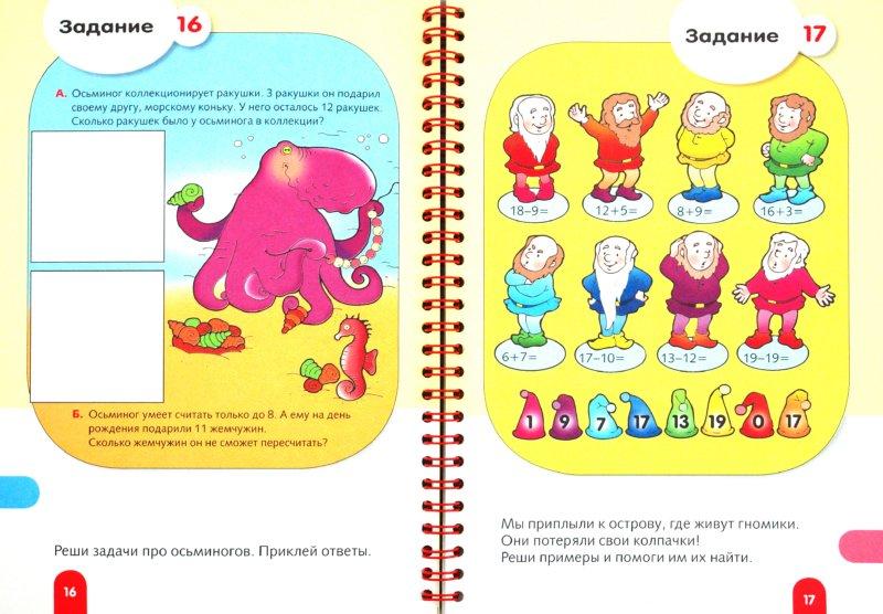 Иллюстрация 1 из 21 для Веселые уроки. Счет до 20 | Лабиринт - книги. Источник: Лабиринт