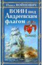 Воин под Андреевским флагом, Войнович Павел Владимирович