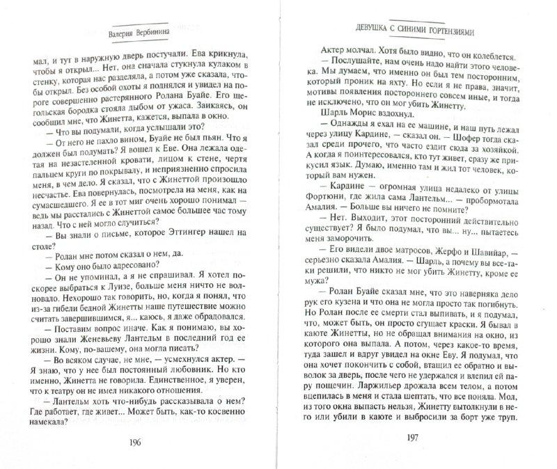 Иллюстрация 1 из 2 для Девушка с синими гортензиями - Валерия Вербинина | Лабиринт - книги. Источник: Лабиринт