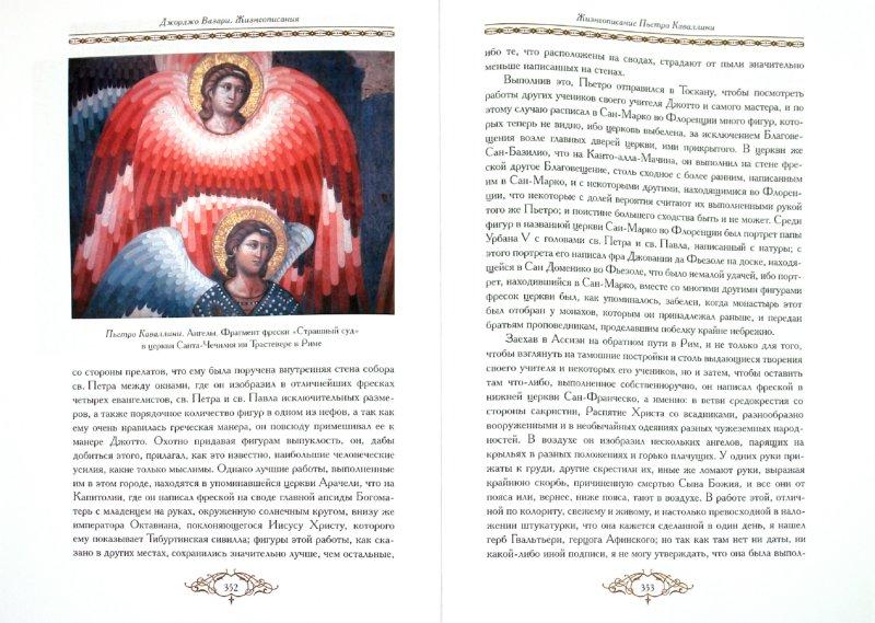 Иллюстрация 1 из 27 для Жизнеописания знаменитых живописцев в 5 томах - Джорджо Вазари | Лабиринт - книги. Источник: Лабиринт