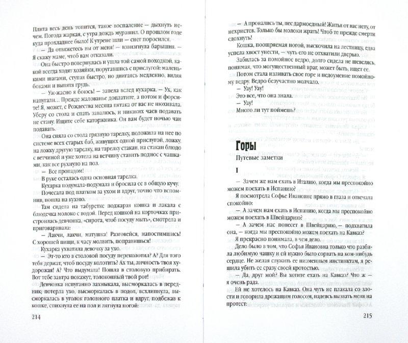 Иллюстрация 1 из 26 для Собрание сочинений в 5 томах - Надежда Тэффи | Лабиринт - книги. Источник: Лабиринт