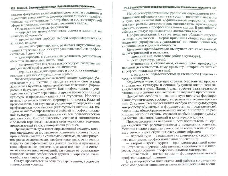 Иллюстрация 1 из 16 для Социальная педагогика. Полный курс - Лев Мардахаев   Лабиринт - книги. Источник: Лабиринт