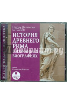 История Древнего Рима в избранных биографиях (CDmp3)