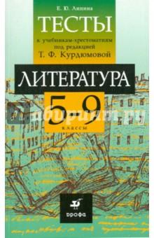 Литература. 5-9 классы. Тесты к учебникам-хрестоматиям под ред. Т. Ф. Курдюмовой