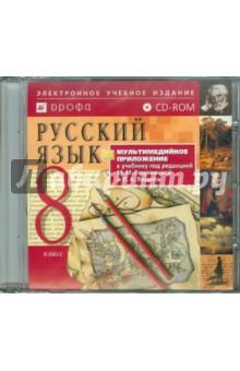 Русский язык. 8 класс. Мультимедийное приложение к учебнику под ред. М. М. Разумовской (CDpc)