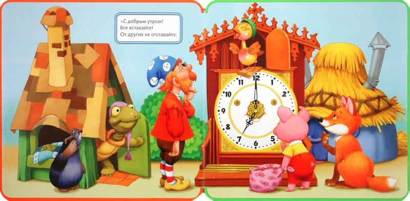 Иллюстрация 1 из 8 для Часы - Генрих Сапгир | Лабиринт - книги. Источник: Лабиринт