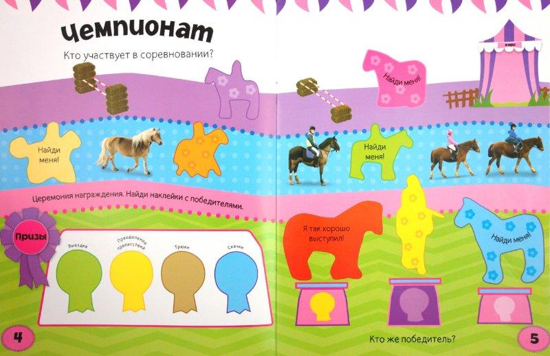 Иллюстрация 1 из 3 для Играй и наклеивай. Кони и пони | Лабиринт - книги. Источник: Лабиринт