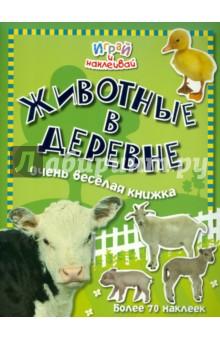 Играй и наклеивай. Животные в деревне красинская н кусый и ред грузовики экскаваторы и тракторы большой плакат и множество наклеек