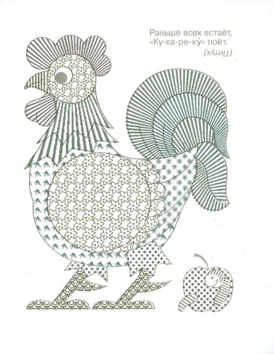 Иллюстрация 1 из 14 для Загадки   Лабиринт - книги. Источник: Лабиринт