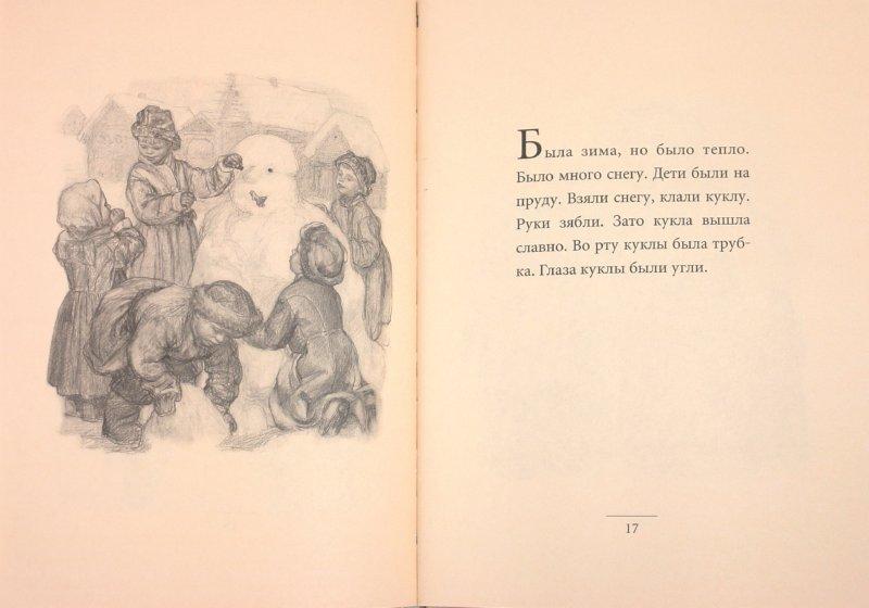 Иллюстрация 1 из 23 для Для самых маленьких - Лев Толстой | Лабиринт - книги. Источник: Лабиринт