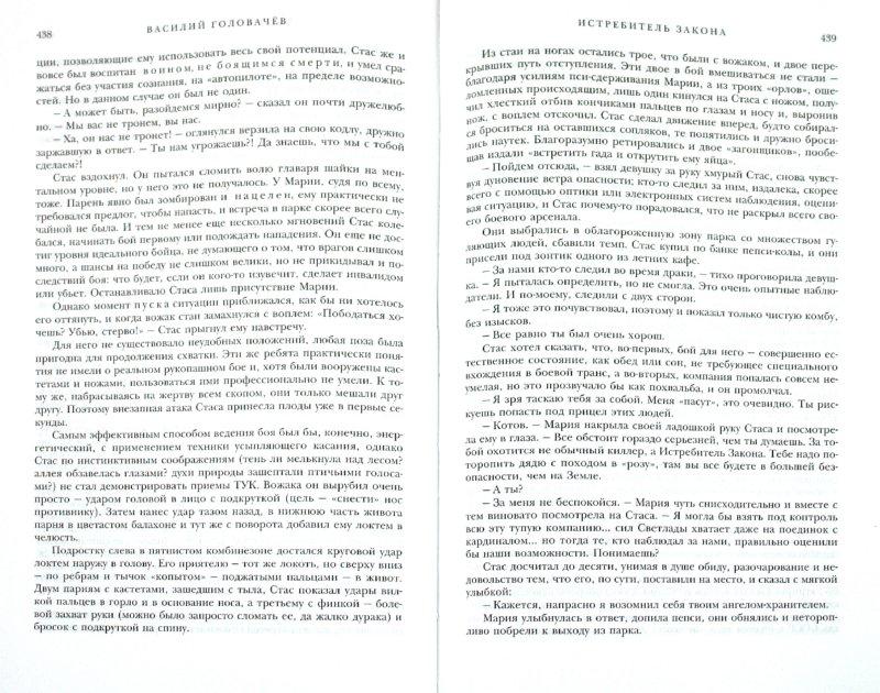 Иллюстрация 1 из 12 для Запрещенная реальность: Взлет к небесам - Василий Головачев | Лабиринт - книги. Источник: Лабиринт