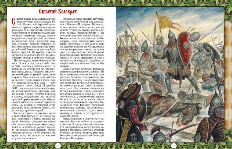 Иллюстрация 1 из 3 для Легенды о русских героях - Мария Мартиросова | Лабиринт - книги. Источник: Лабиринт