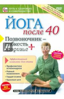 Позвоночник – гибкость плюс здоровье (DVD). Пелинский Игорь