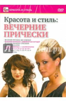 Вечерние прически (DVD)