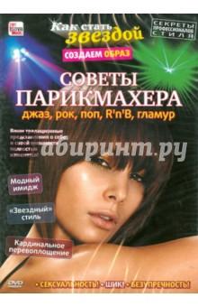 Советы парикмахера: джаз, рок, поп, R'n'B, гламур (DVD) советы визажиста джаз рок поп r n b гламур dvd