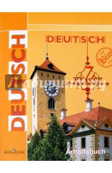 Немецкий язык. 7 класс. Рабочая тетрадь о ю зверлова blickpunkt deutsch 1 lehrbuch немецкий язык в центре внимания 1 7 класс