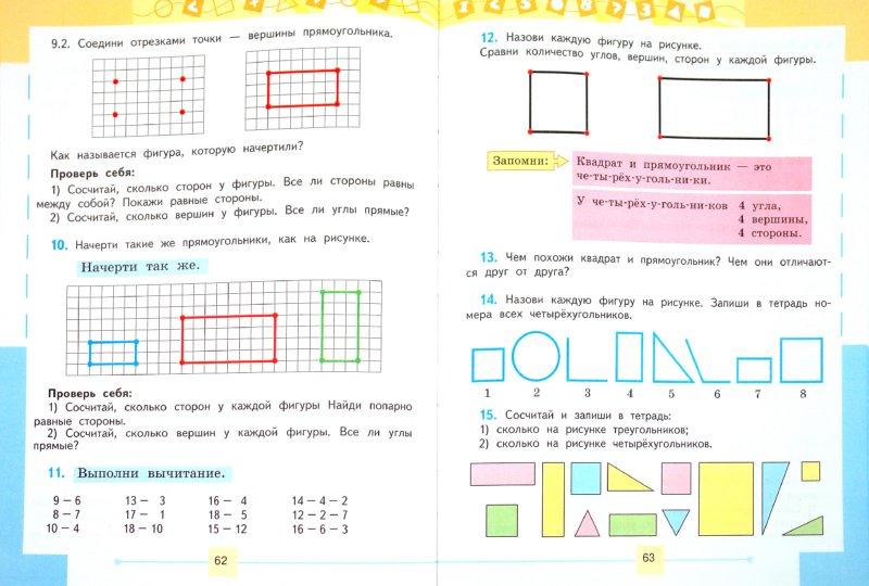 Рабочая коррекционная программа 8 вида поматематике для 2 класса