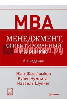 Менеджмент, ориентированный на рынок связь на промышленных предприятиях