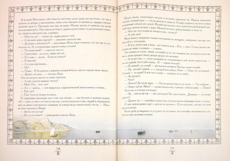 Иллюстрация 1 из 23 для На дне - Максим Горький | Лабиринт - книги. Источник: Лабиринт