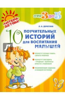 10 поучительных историй для воспитания малышей
