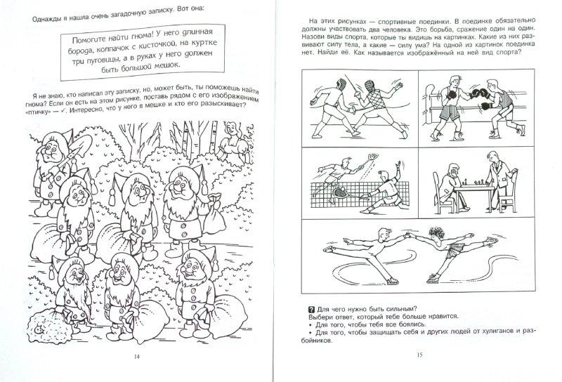 Иллюстрация 1 из 16 для 10 поучительных историй для воспитания малышей - Людмила Дерягина   Лабиринт - книги. Источник: Лабиринт
