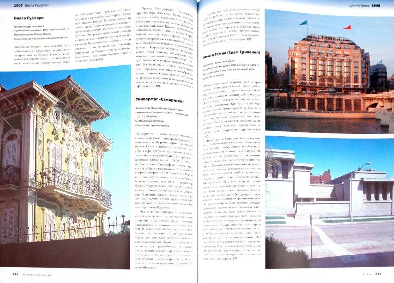 Иллюстрация 1 из 7 для Лучшее. Архитектура. 500 знаковых сооружений | Лабиринт - книги. Источник: Лабиринт