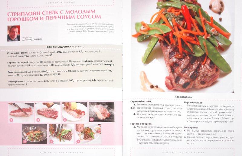 Иллюстрация 1 из 13 для Мясо. Лучшие блюда. Готовьте, как профессионалы! | Лабиринт - книги. Источник: Лабиринт