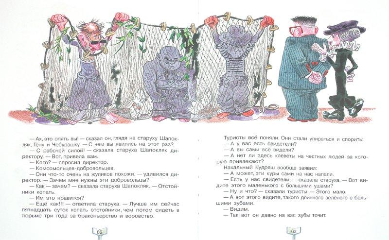 Иллюстрация 1 из 16 для Чебурашка едет в Сочи и происки старухи Шапокляк - Эдуард Успенский | Лабиринт - книги. Источник: Лабиринт