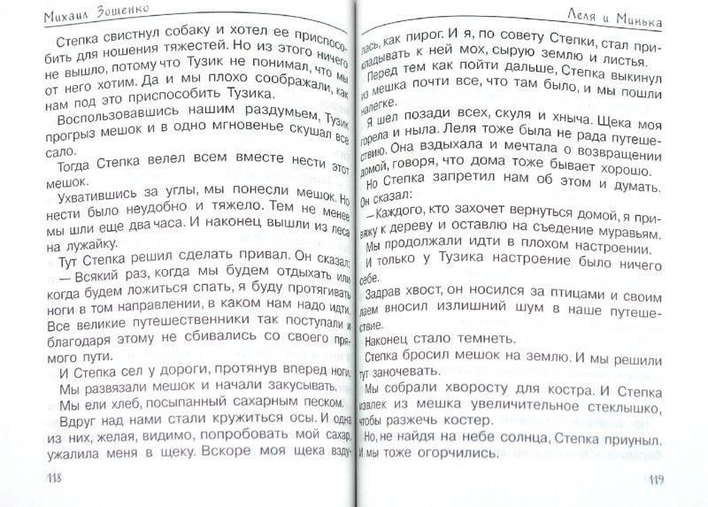 Иллюстрация 1 из 7 для Великие путешественники - Михаил Зощенко | Лабиринт - книги. Источник: Лабиринт