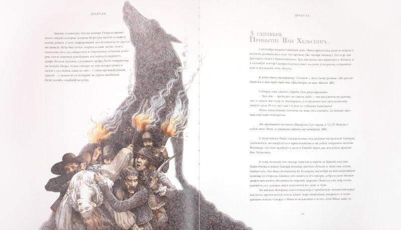 Иллюстрация 1 из 51 для Дракула - Ники Рейвен | Лабиринт - книги. Источник: Лабиринт