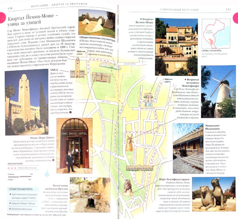 Иллюстрация 1 из 10 для Иерусалим. Израиль, Петра и Синай | Лабиринт - книги. Источник: Лабиринт