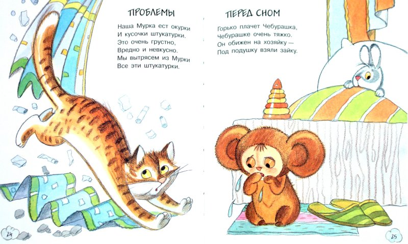 Иллюстрация 1 из 30 для Стихи для самых маленьких - Эдуард Успенский | Лабиринт - книги. Источник: Лабиринт