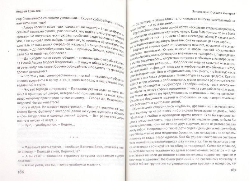 Иллюстрация 1 из 23 для Запределье. Осколок империи - Андрей Ерпылев | Лабиринт - книги. Источник: Лабиринт