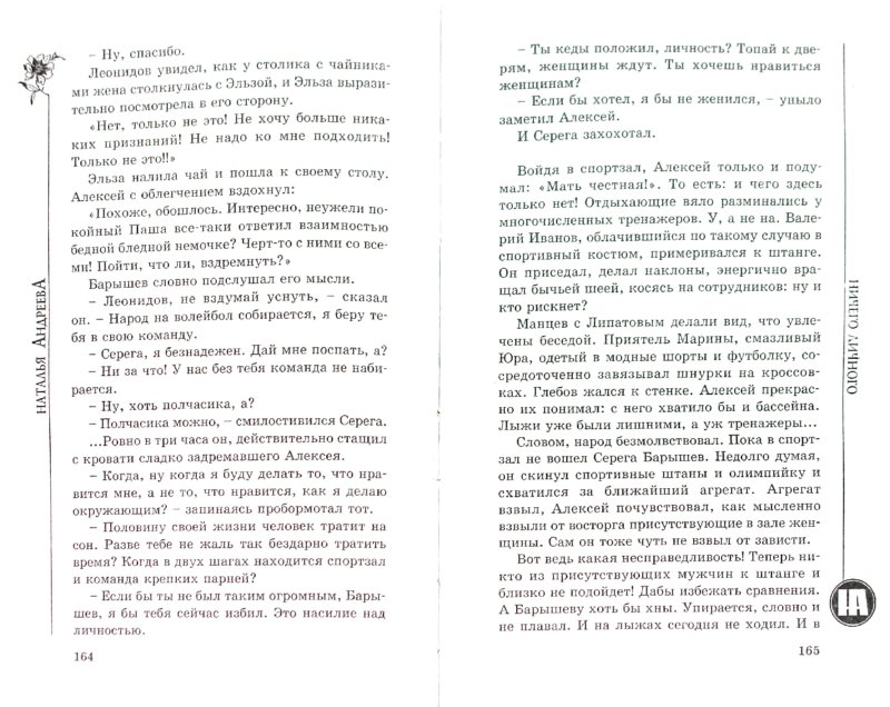 Иллюстрация 1 из 7 для Ничего личного - Наталья Андреева | Лабиринт - книги. Источник: Лабиринт