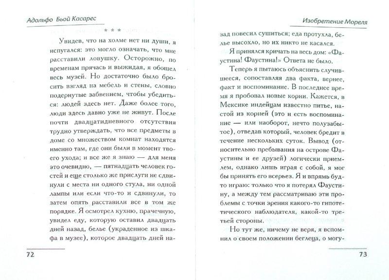 Иллюстрация 1 из 37 для Изобретение Мореля - Адольфо Касарес | Лабиринт - книги. Источник: Лабиринт