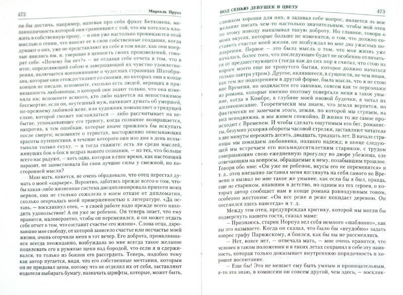 Иллюстрация 1 из 18 для В поисках утраченного времени. В сторону Свана. Под сенью девушек в цвету - Марсель Пруст | Лабиринт - книги. Источник: Лабиринт