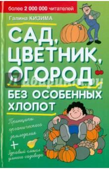 Электронная книга Сад, цветник, огород без особенных хлопот