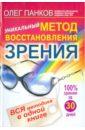 Уникальный метод восстановления зрения. Вся методика в одной книге - Панков Олег Павлович