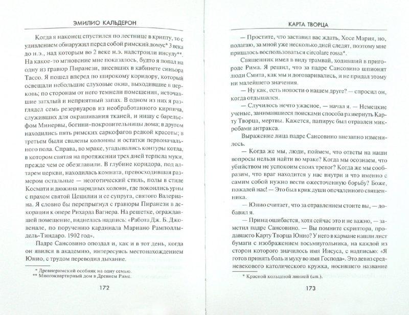 Иллюстрация 1 из 21 для Карта Творца - Эмилио Кальдерон | Лабиринт - книги. Источник: Лабиринт