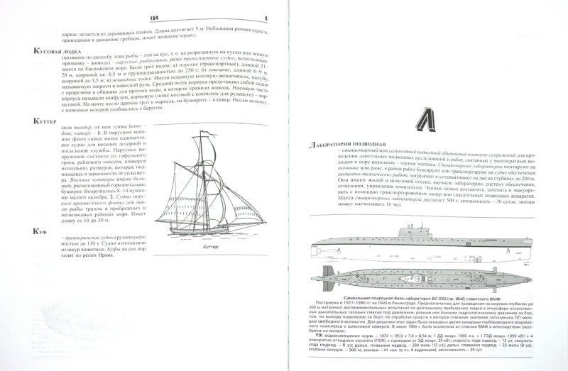 Иллюстрация 1 из 7 для Полная энциклопедия кораблей и судов - Л. Жданов | Лабиринт - книги. Источник: Лабиринт