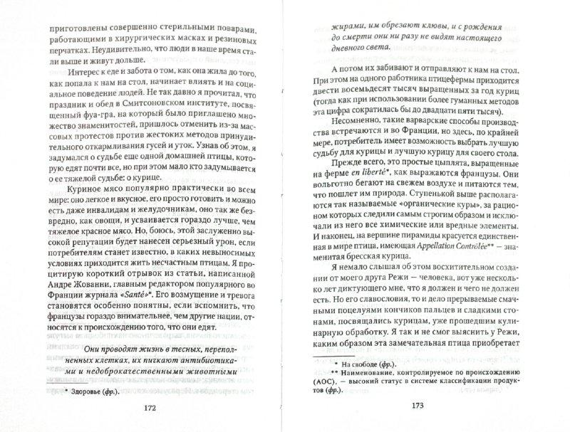 Иллюстрация 1 из 2 для Исповедь булочника. Путешествие с вилкой и штопором - Мейл, Озе   Лабиринт - книги. Источник: Лабиринт